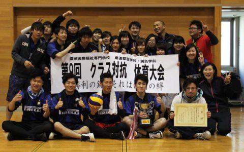 柔道整復学科・鍼灸学科のクラス対抗体育大会が開催されました