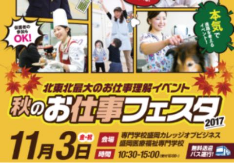 【プロの話を聞いてみよう!】秋のお仕事フェスタ2017☆11/3(祝)開催!
