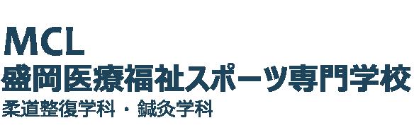 盛岡医療福祉スポーツ専門学校